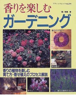 香りを楽しむガーデニング 香りの植物を楽しむ育て方・寄せ植え