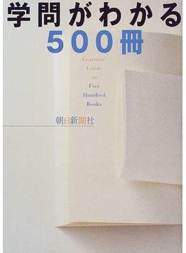 学問がわかる500冊