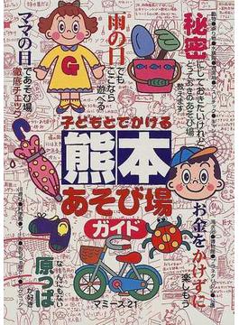 子どもとでかける熊本あそび場ガイド