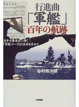 行進曲「軍艦」百年の航跡 日本吹奏楽史に輝く「軍艦マーチ」の真実を求めて