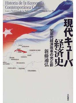 現代キューバ経済史 90年代経済改革の光と影