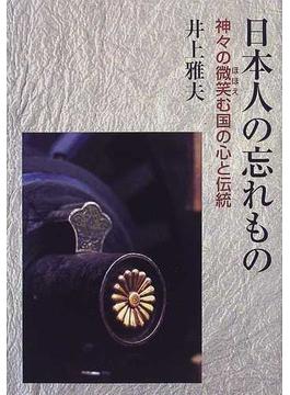 日本人の忘れもの 神々の微笑む国の心と伝統