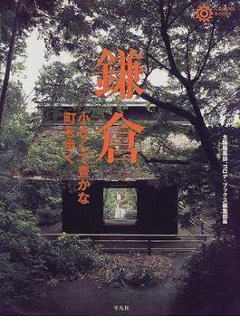 鎌倉 小さくて豊かな町を歩く(コロナ・ブックス)
