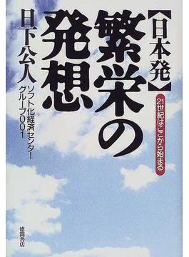 〈日本発〉繁栄の発想 21世紀はここから始まる