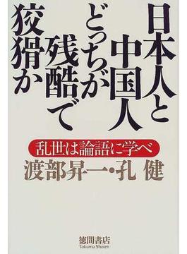 日本人と中国人どっちが残酷で狡猾か 乱世は論語に学べ