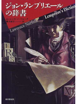 ジョン・ランプリエールの辞書(海外文学セレクション)