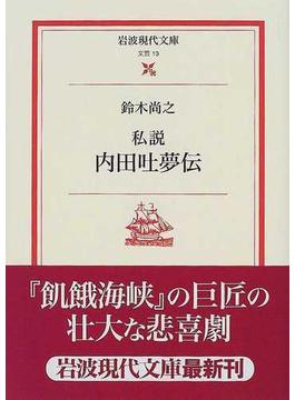 私説内田吐夢伝(岩波現代文庫)