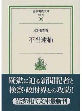 不当逮捕(岩波現代文庫)