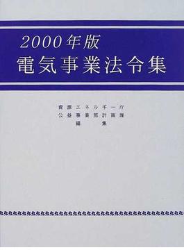 電気事業法令集 2000年版