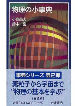 物理の小事典(岩波ジュニア新書)
