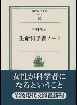 生命科学者ノート(岩波現代文庫)