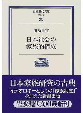 日本社会の家族的構成(岩波現代文庫)