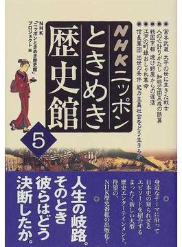 NHKニッポンときめき歴史館 5