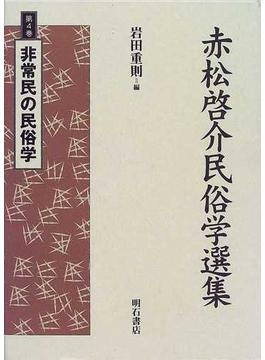 赤松啓介民俗学選集 第4巻 非常民の民俗学