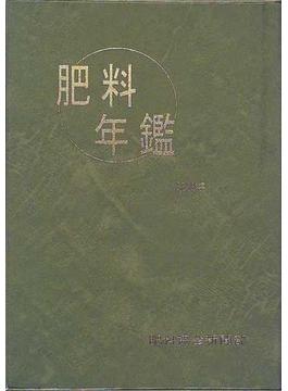 肥料年鑑 2000年
