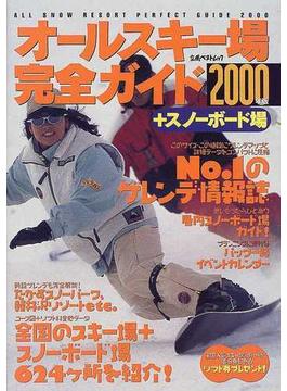 オールスキー場+スノーボード場完全ガイド 2000年版