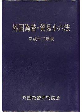 外国為替・貿易小六法 平成12年版