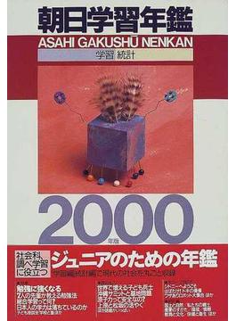 朝日学習年鑑 2000学習