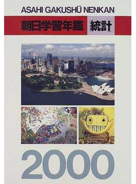 朝日学習年鑑 2000統計
