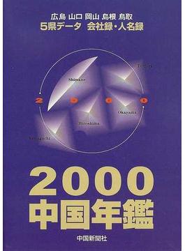 中国年鑑 5県データ会社録・人名録 2000