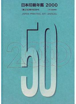 日本印刷年鑑 2000