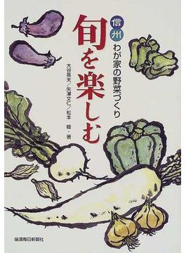 旬を楽しむ 信州わが家の野菜づくり