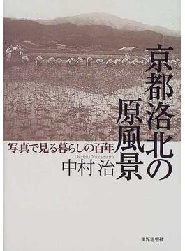 京都洛北の原風景 写真で見る暮らしの百年