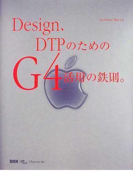 Design、DTPのためのG4活用の鉄則。 For Power Mac G4