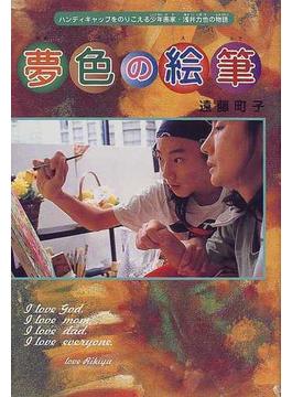 夢色の絵筆 ハンディキャップをのりこえる少年画家・浅井力也の物語