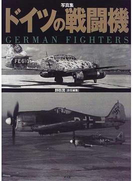 ドイツの戦闘機 写真集