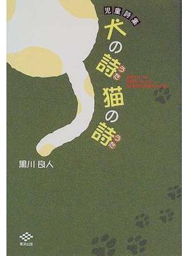 犬の詩猫の詩 児童詩集