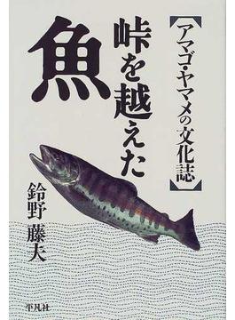 峠を越えた魚 アマゴ・ヤマメの文化誌