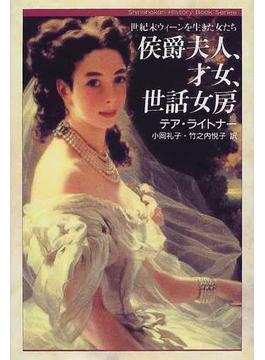 侯爵夫人、才女、世話女房 世紀末ウィーンを生きた女たち