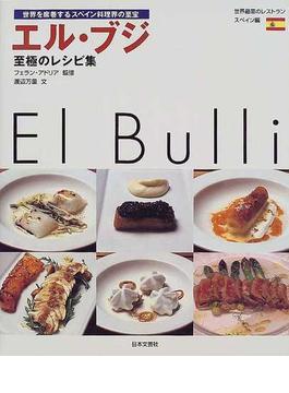 エル・ブジ至極のレシピ集 世界を席巻するスペイン料理界の至宝