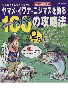 ヤマメ・イワナ・ニジマスを釣るルアー入門100の攻略法