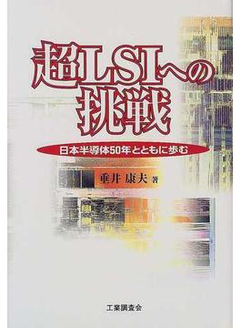 超LSIへの挑戦 日本半導体50年とともに歩む