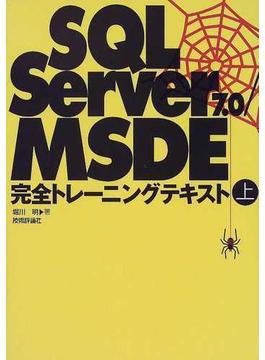 SQL Server 7.0/MSDE完全トレーニングテキスト 上
