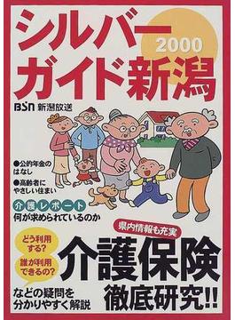 シルバーガイド新潟 2000