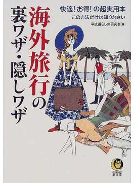 海外旅行の裏ワザ・隠しワザ(KAWADE夢文庫)