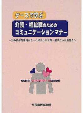 ケースで学ぶ介護・福祉職のためのコミュニケーションマナー