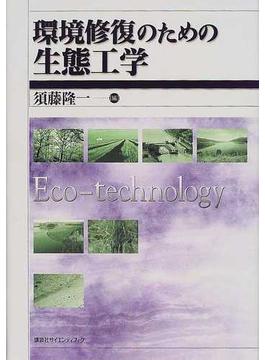 環境修復のための生態工学