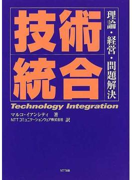 技術統合 理論・経営・問題解決