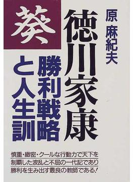 徳川家康勝利戦略と人生訓