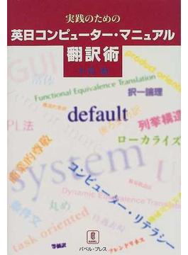 実践のための英日コンピューター・マニュアル翻訳術 ミニマル・トランスレーションのすすめ