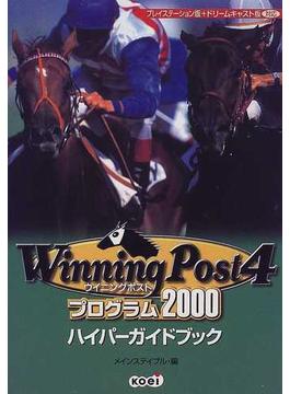 ウイニングポスト4プログラム2000ハイパーガイドブック
