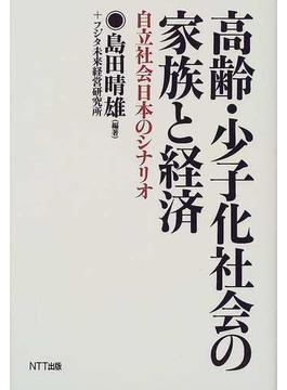 高齢・少子化社会の家族と経済 自立社会日本のシナリオ