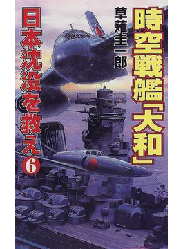 時空戦艦『大和』日本沈没を救え 6(コスモノベルス)