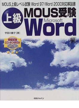上級MOUS受験 Word編 MOUS上級レベル試験Word 97/Word 2000対応解説書