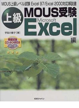 上級MOUS受験 Excel編 MOUS上級レベル試験Excel 97/Excel 2000対応解説書