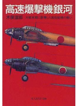 高速爆撃機「銀河」 大戦末期に登場した高性能機の戦い(光人社NF文庫)